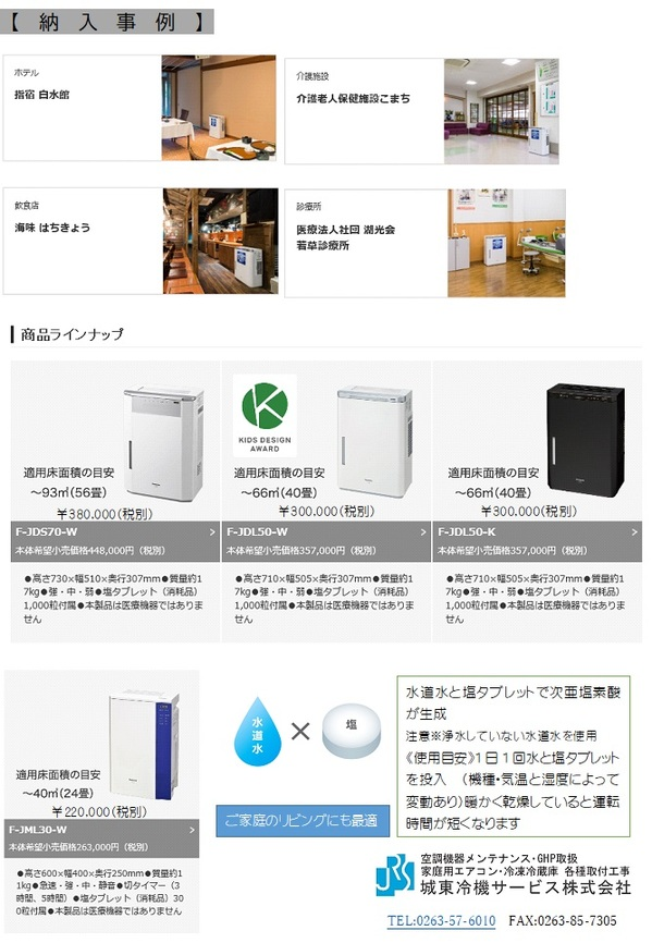 ホームページお知らせ欄 業務用2.jpg