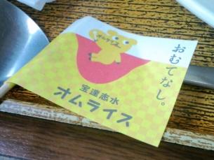 倶利伽羅11.jpg
