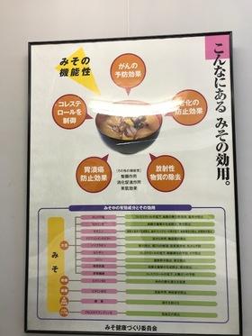 石井味噌3.jpg