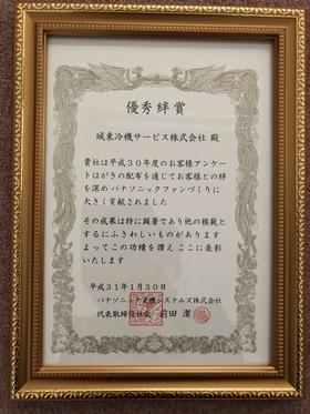 表彰状・優秀絆賞.jpeg